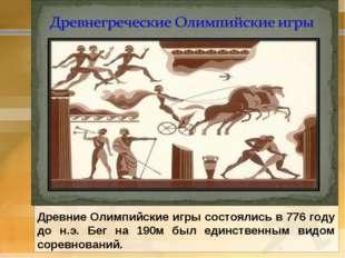 Древние Олимпийские игры состоялись в 776 году до н.э. Бег на 190м был единст
