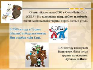 Олимпийские игры-2002 в Солт-Лейк-Сити (США). Их талисманы заяц, койот и медв