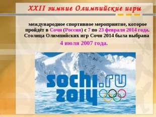 XXII зимние Олимпийские игры международное спортивное мероприятие, которое пр