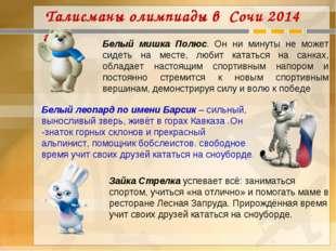Талисманы олимпиады в Сочи 2014 года Белый мишка Полюс. Он ни минуты не може