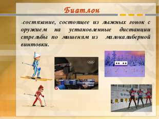 Биатлон –состязание, состоящее из лыжных гонок с оружием на установленные дис