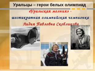 Уральцы – герои белых олимпиад «Уральская молния» - шестикратная олимпийская