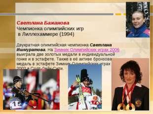 Светлана Бажанова Чемпионка олимпийских игр в Лиллехаммере (1994) Двукратная