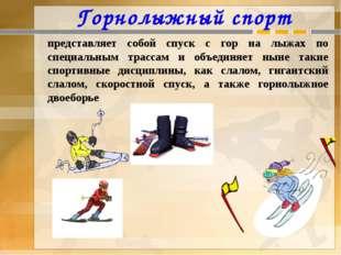 Горнолыжный спорт представляет собой спуск с гор на лыжах по специальным трас