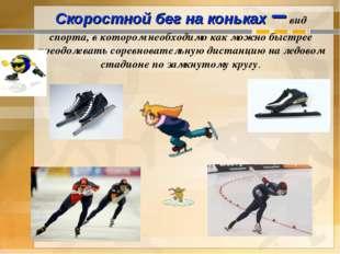 Скоростной бег на коньках – вид спорта, в котором необходимо как можно быстре