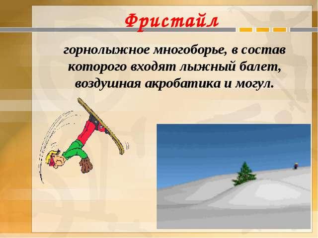Фристайл горнолыжное многоборье, в состав которого входят лыжный балет, возду...