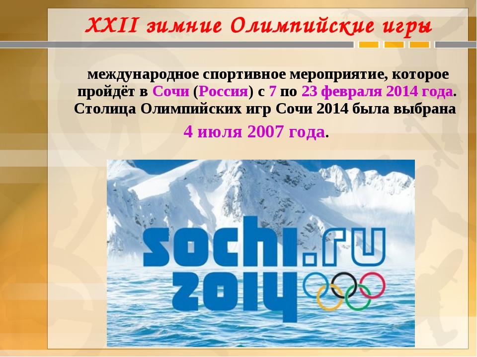 XXII зимние Олимпийские игры международное спортивное мероприятие, которое пр...