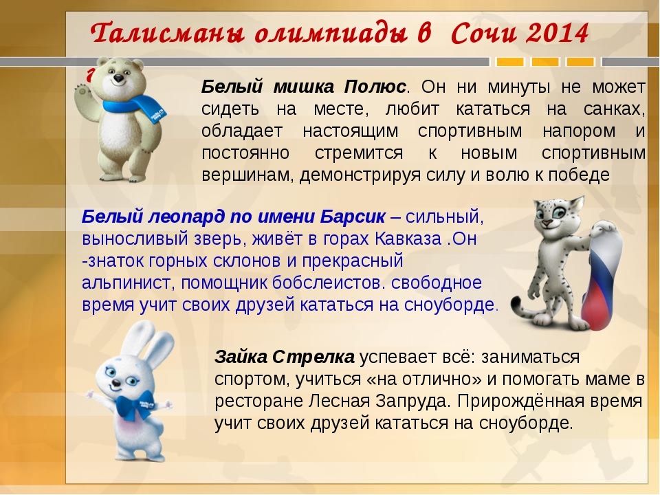 Талисманы олимпиады в Сочи 2014 года Белый мишка Полюс. Он ни минуты не може...