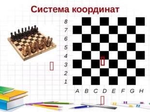 Система координат    A B C D E F G H 8 7 6 5 4 3 2 1