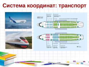 Система координат: транспорт