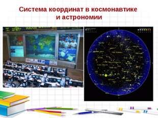 Система координат в космонавтике и астрономии