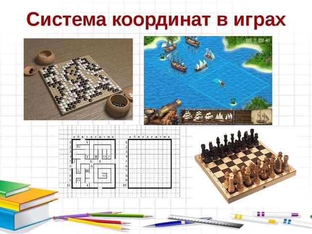 Система координат в играх