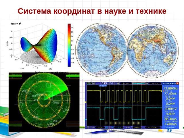 Система координат в науке и технике