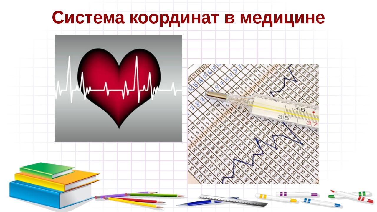 Система координат в медицине
