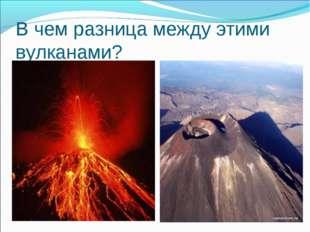 В чем разница между этими вулканами?
