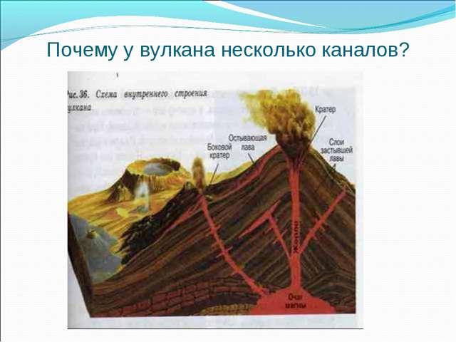 Почему у вулкана несколько каналов?