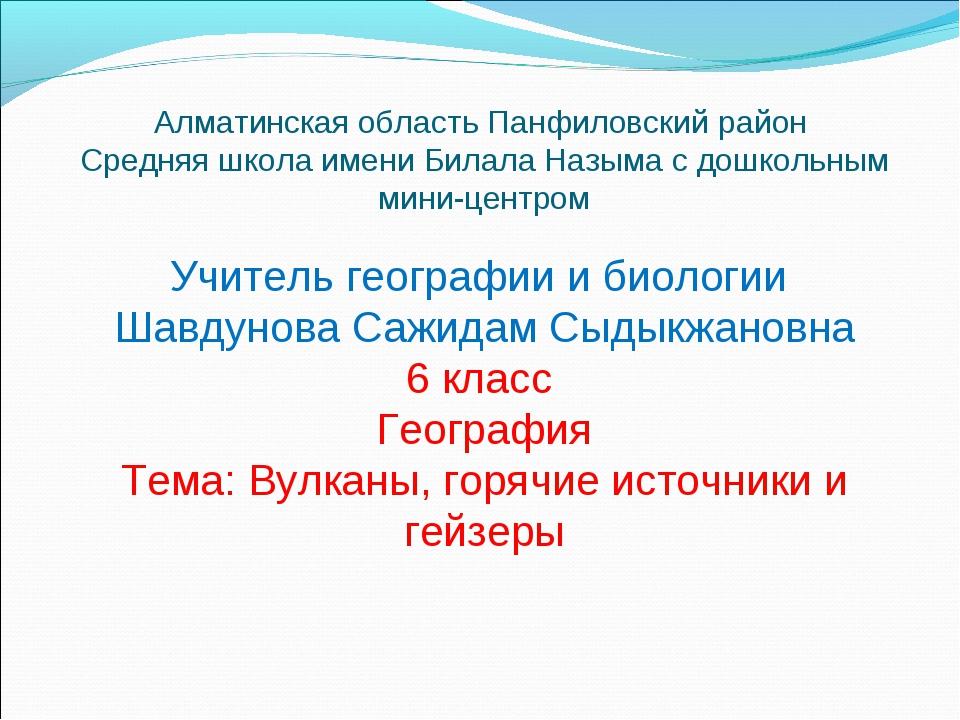 Алматинская область Панфиловский район Средняя школа имени Билала Назыма с до...