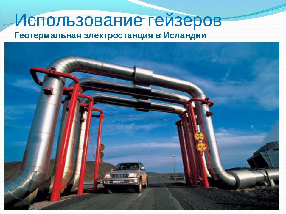 Использование гейзеров Геотермальная электростанция в Исландии