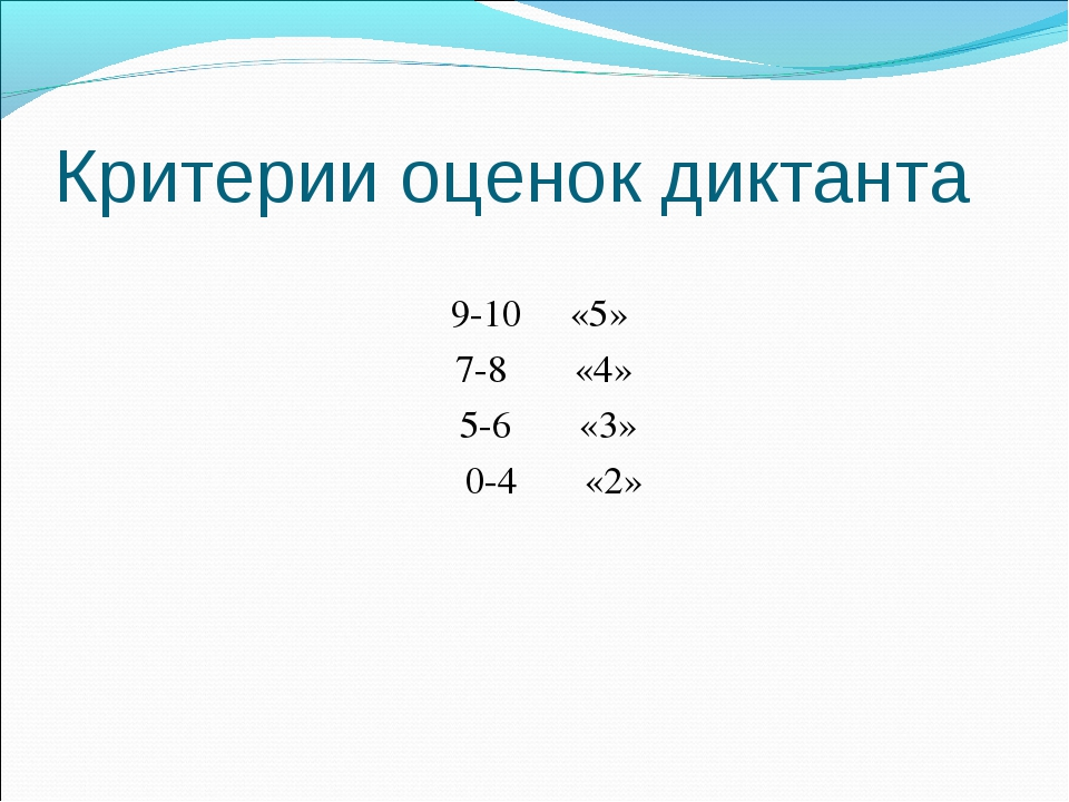 Критерии оценок диктанта 9-10 «5» 7-8 «4» 5-6 «3» 0-4 «2»