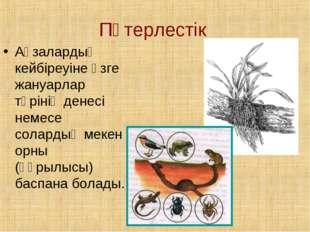 Пәтерлестік Ағзалардың кейбіреуіне өзге жануарлар түрінің денесі немесе солар
