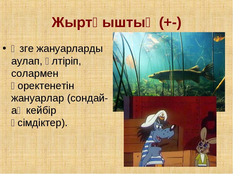 Жыртқыштық (+-) Өзге жануарларды аулап, өлтіріп, солармен қоректенетін жануар...