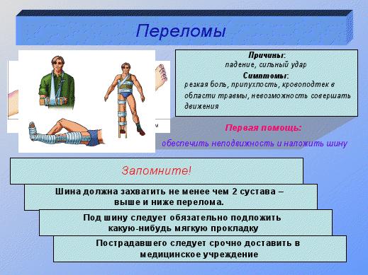 https://docs.google.com/viewer?url=http%3A%2F%2Fnsportal.ru%2Fsites%2Fdefault%2Ffiles%2F2012%2F9%2Ftb_na_urokakh_fizkultury.ppt&docid=53769c4799d788cd739df68f34f745a4&a=bi&pagenumber=7&w=519