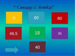 Ахмет Йасауи кесенесі 35 бөлмеден тұрады