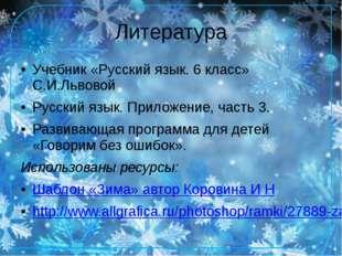 Литература Учебник «Русский язык. 6 класс» С.И.Львовой Русский язык. Приложен