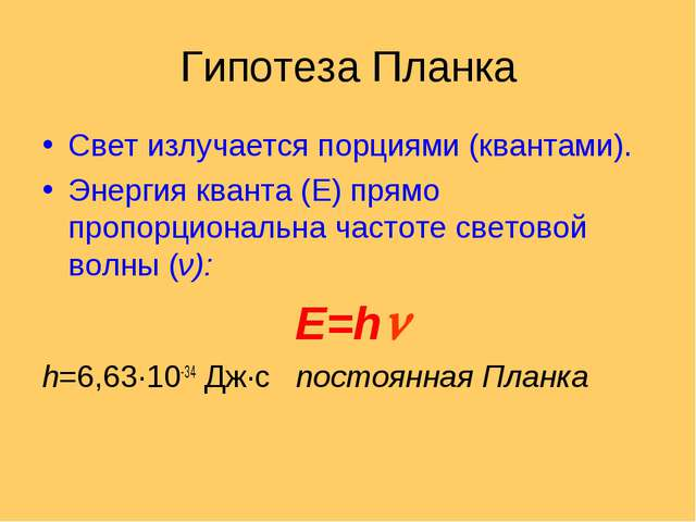 Гипотеза Планка Свет излучается порциями (квантами). Энергия кванта (Е) прямо...
