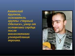 Анатолий Крупнов, основатель группы «Черный Обелиск», умер от остановки серд