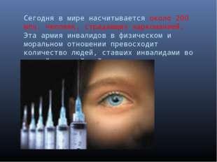 Сегодня в мире насчитывается около 200 млн. человек, страдающих наркоманией.
