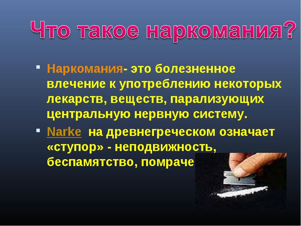 Наркомания- это болезненное влечение к употреблению некоторых лекарств, вещес...