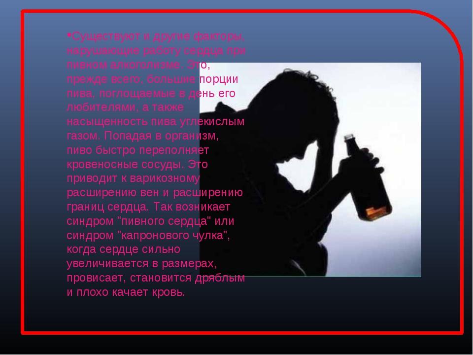 Существуют и другие факторы, нарушающие работу сердца при пивном алкоголизме....