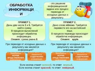 ОБРАБОТКА ИНФОРМАЦИИ - это решение информационной задачи или процесс перехода