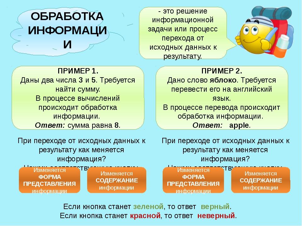 ОБРАБОТКА ИНФОРМАЦИИ - это решение информационной задачи или процесс перехода...