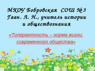 МКОУ Бобровская СОШ № 3 Гаан. Л. Н., учитель истории и обществознания «Толера