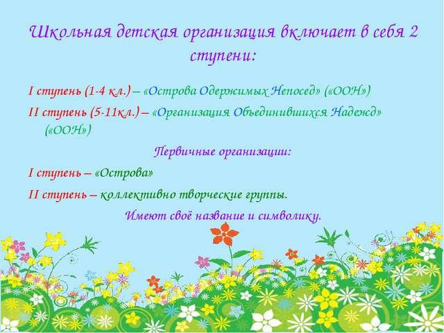 Школьная детская организация включает в себя 2 ступени: I ступень (1-4 кл.) –...
