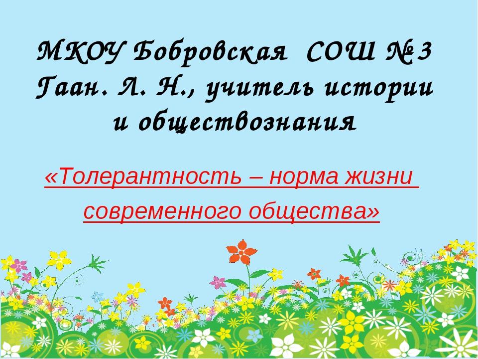 МКОУ Бобровская СОШ № 3 Гаан. Л. Н., учитель истории и обществознания «Толера...