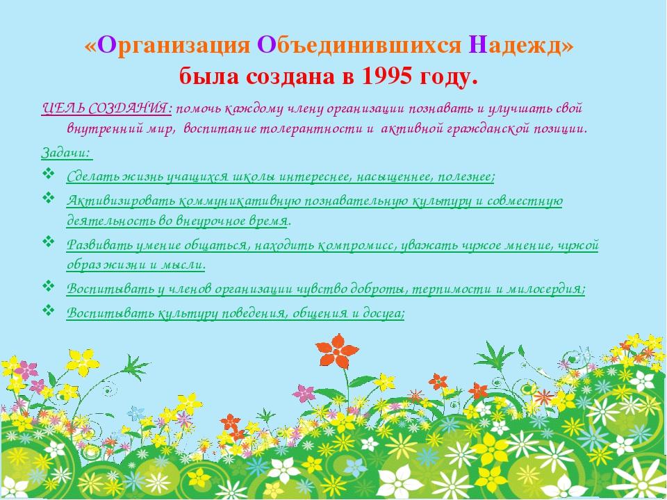 «Организация Объединившихся Надежд» была создана в 1995 году. ЦЕЛЬ СОЗДАНИЯ:...