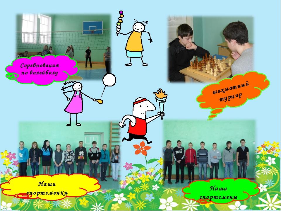Соревнования по волейболу шахматный турнир Наши спортсменки Наши спортсмены