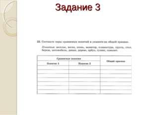 Задание 3 * из 16