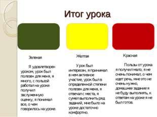 Итог урока Красная Пользы от урока я получил мало, я не очень понимал, о чем