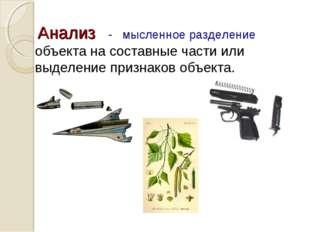 Анализ объекта на составные части или выделение признаков объекта. - мысленно