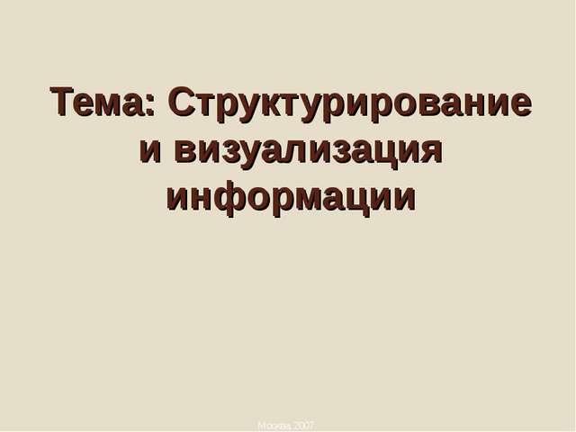 Тема: Структурирование и визуализация информации Москва, 2007