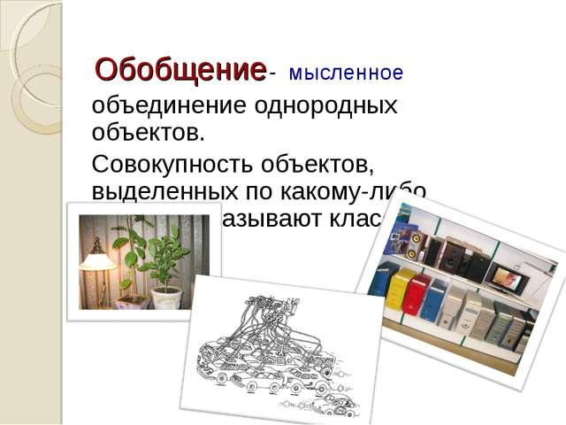Обобщение объединение однородных объектов. Совокупность объектов, выделенных...