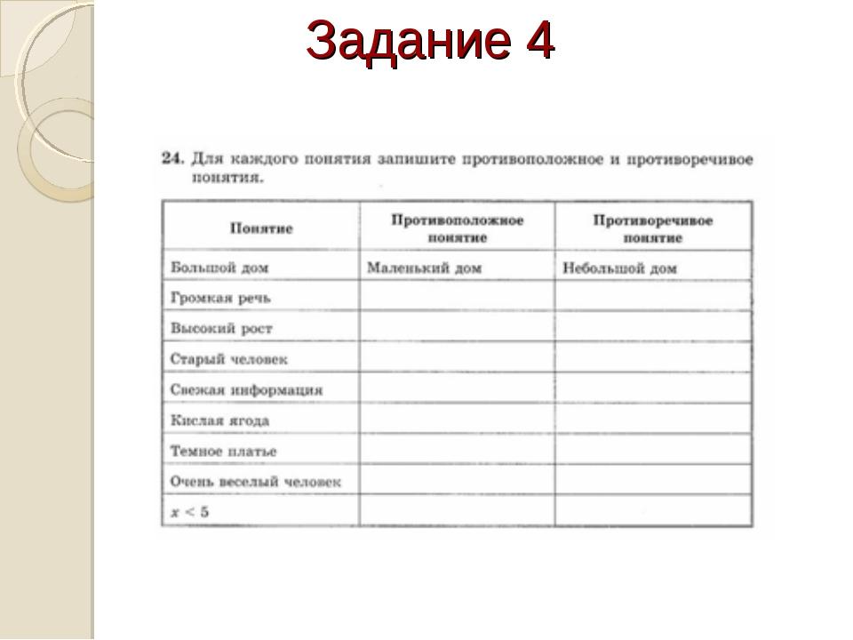 Задание 4 * из 16