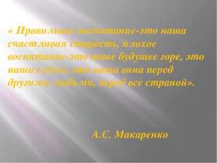 « Правильное воспитание-это наша счастливая старость, плохое воспитание-это
