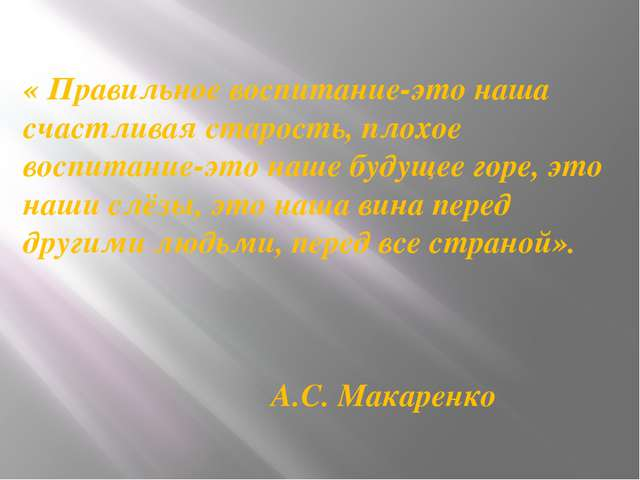 « Правильное воспитание-это наша счастливая старость, плохое воспитание-это...