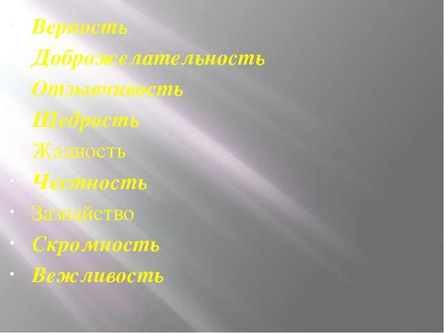 Верность Доброжелательность Отзывчивость Щедрость Жадность Честность Зазнайст...