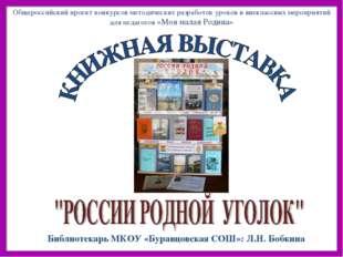 Библиотекарь МКОУ «Буравцовская СОШ»: Л.Н. Бобкина Общероссийский проект конк